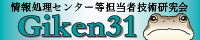 Giken31のポスター