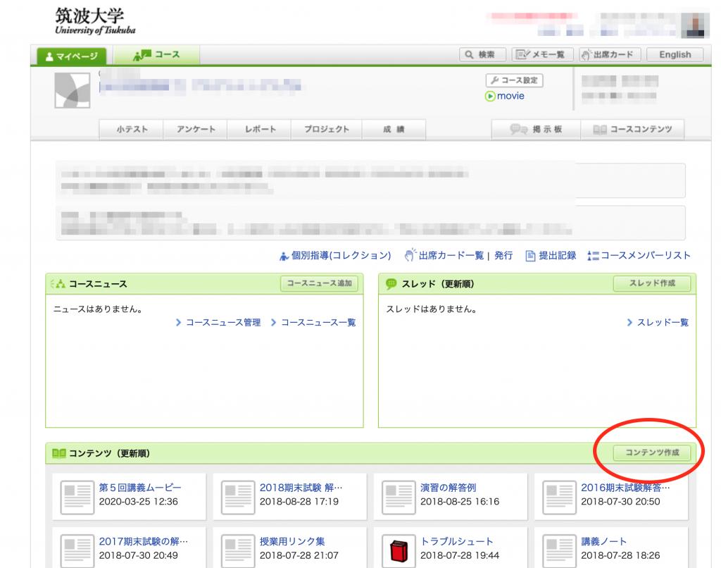 manabaトップページ例
