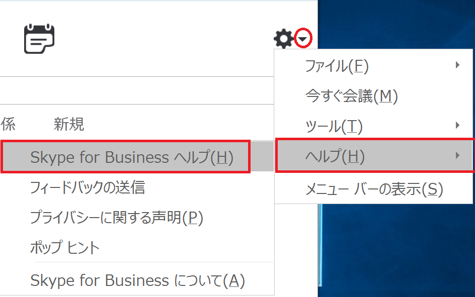Skype for Business ヘルプ