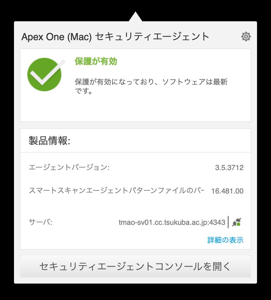 アンチ ウイルス mac